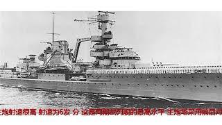 二战武器大全(德国)——舰船舰艇