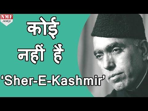 देखें: Sheikh Abdulla की उपाधि  Sher-e-Kashmir पर क्यों मचा है बवाल