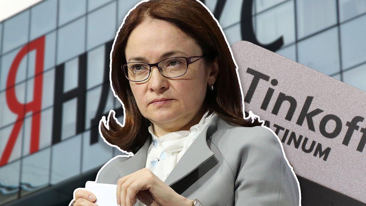 Цифровой рубль Банка России. Яндекс против Тинькова - Инвестиции и риски