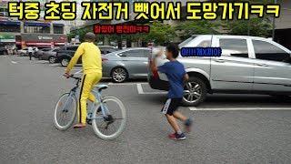 턱중 초딩 자전거 뺏어서 도망가기ㅋㅋ(계속따라옴ㅋㅋㅋ)