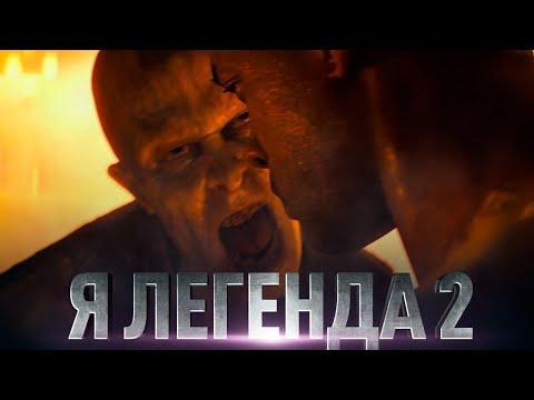 Я- легенда 2  I AM LEGEND 2 HD Trailer 2020 Will Smith