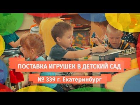 """Поставка игрушек в Детский сад № 339 """"Надежда"""", г. Екатеринбург"""
