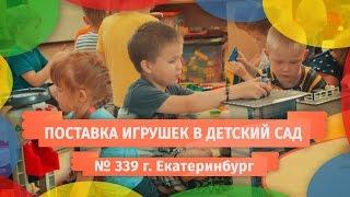 Поставка іграшок в Дитячий садок № 339 ''Надія'', р. Єкатеринбург