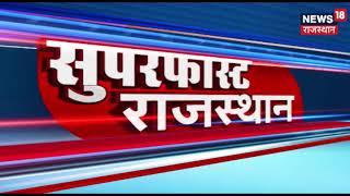 तेज़ रफ़्तार ख़बरें राजस्थान से | Top Headlines At A Glance | February 20, 2019