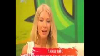 """Анна Айс на MTV в ток-шоу """"Каникулы в Мексике"""""""