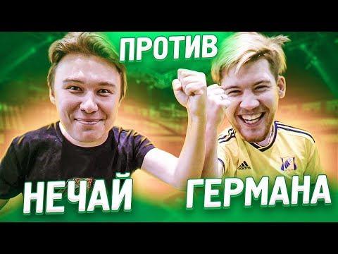 ГЕРМАН БРОСИЛ МНЕ ВЫЗОВ! // битва каналов