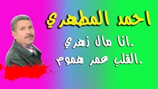 AHMED EL MATAHRI 🎵🎹  احمد المطهري