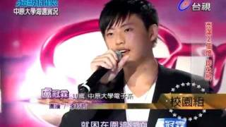 【超級偶像-20111224-中原大學海選】盧冠霖 : 圍牆