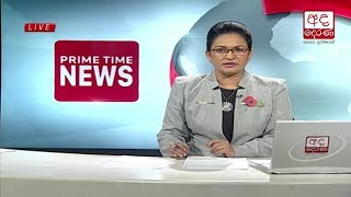 ada derana prime time news bulletin 06 55 pm 2017 11 08