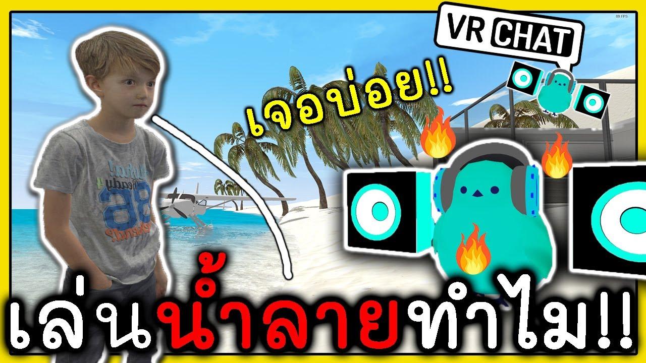 VRChat [TH] - สิ่งที่นักบีทบ๊อกต้องเจอ!!และบ่อยด้วย...!!