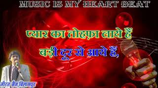 BADI DOOR SE AAYE HAI-- KARAOKE WITH LYRICS