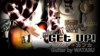 Get up!(シシド・カフカ)Guitar by WATARU