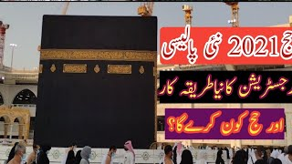 Hajj 2021 how to Apply     حج2021    Rejistration of Hajj 2021   60000 people only