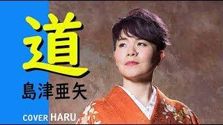 「道」島津亜矢 cover HARU