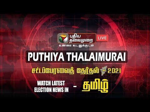 🔴LIVE: PuthiyaThalaimurai Live News | Tamil News | ADMK | DMK | DMDK | TN Election 2021
