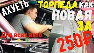 Результат ПОРАЗИЛ торпеда в идеальное состояние за 250₽ для всех авто,новый проэкт БОМЖлакшери  #VG