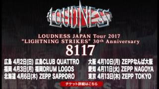 LOUDNESS 2017.4.13 ZEPP TOKYO LOUDNESS 検索動画 30
