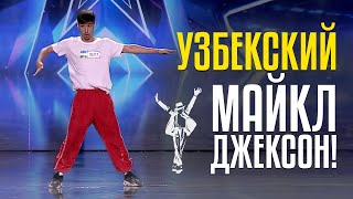 видео: Узбекский МАЙКЛ ДЖЕКСОН! Далер Шавкатов и его безумные танцы!