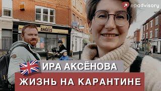 Карантин в Лондоне: коронавирус и локдаун в Великобритании