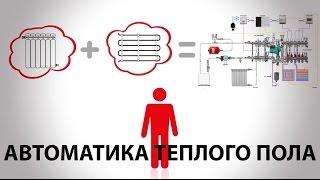 Автоматика теплого пола отопления(Проектирование и монтаж инженерных систем отопления деревянного дома от компании Янтарный Город., 2016-04-06T12:16:09.000Z)