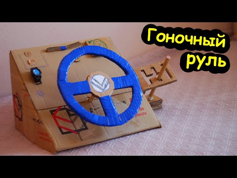 Как сделать машину из картона своими руками для детей 9 лет
