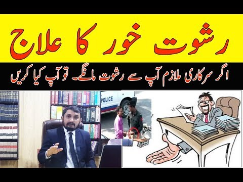 Rishwat Khori Pakistan - LEGAL ADVICE HOW TO DEAL BRIBERY رشوت خور سرکاری ملازم۔