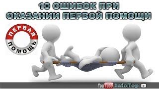 10 ошибок при оказании первой помощи