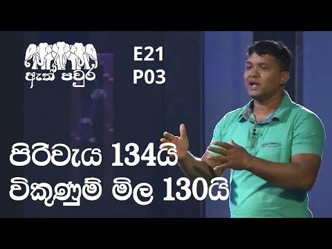 ATH PAVURA - [ E21 - P3 ] Organic rice - Danushka prabashana