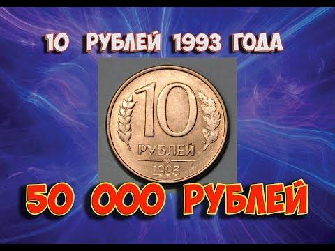 Стоимость редких монет. Как распознать дорогие монеты России достоинством 10 рублей 1993 года