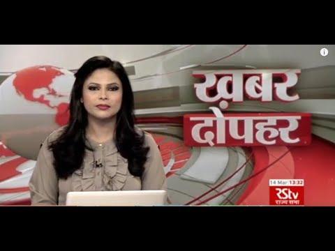Hindi News Bulletin   हिंदी समाचार बुलेटिन – Mar 14, 2018 (1:30 pm)