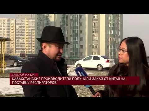 КАЗАХСТАНСКИЕ ПРОИЗВОДИТЕЛИ ПОЛУЧИЛИ ЗАКАЗ ОТ КИТАЯ НА ПОСТАВКУ РЕСПИРАТОРОВ