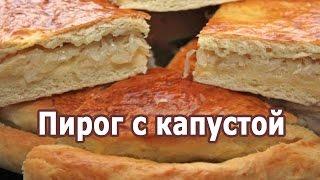 Пирог с капустой, луком, морковью и яйцами (рецепт).