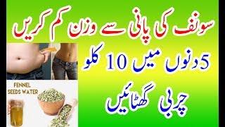 Lose weight with fennel seeds # Saunf ke Pani Se Wazan Kam  # 5 Dino Mein 10 Kilo Charbi Ghatayen