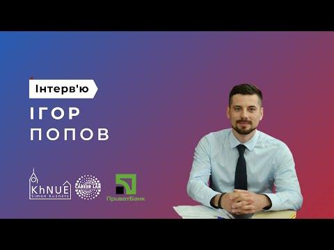 Інтерв'ю з Ігорем Поповим (ПриватБанк)
