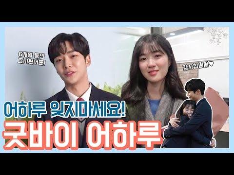 [어하루TV] 굿바이, 어하루♥ (종방연부터 굿바이 인사까지!)