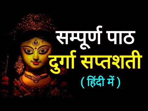 दुर्गा सप्तशती चंडी पाठ सम्पूर्ण - हिंदी में Durga Saptashati Chandi Path - YouTube Full Video