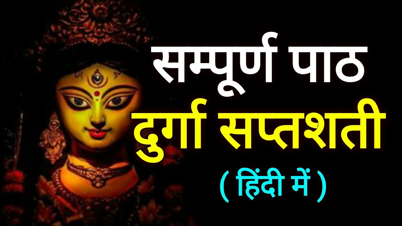 Download durga saptashati path in sanskrit \ betteringacting. Tk.