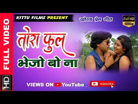 TORA FULL BHEJO NA (ACTORE GUDDU JAAN AND LABONI )KHORTHA FILM SAJAN VIDEO SONG