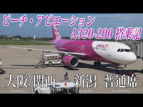 ピーチ・アビエーション搭乗記 大阪/関西−新潟 普通席