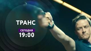 Транс на ТНТ4!