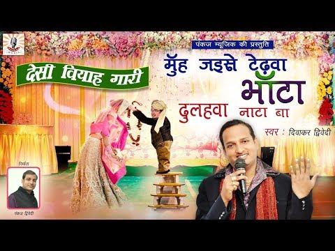 देसी वियाह गारी, दुलहवा नाटा बा,Diwakar Dwivedi Latest Song,Vivah Geet,Dulhawa Nata ba,Pankaj Music