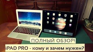 iPad Pro - полный обзор. Кому и зачем нужен?