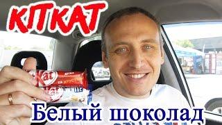 KITKAT Белый Шоколад Обзор Иван Кажэ