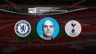 Прогноз Александра Бубнова: «Челси» — «Тоттенхэм»