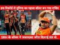 सनराइजर्स हैदराबाद के राशिद खान ने बनाए एक और यूनीक रिकॉर्ड,IPL के पहला ऐसा बॉलर बन गए..