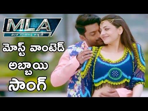 MLA Movie Songs || Most Wanted Abbayi Song || Nandamuri Kalyanram, Kajal Aggarwal || 2018