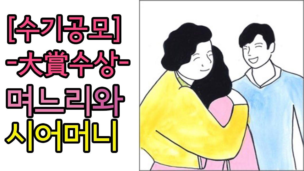 수기공모 大賞 글 - 며느리와 시어머니 - YouTube