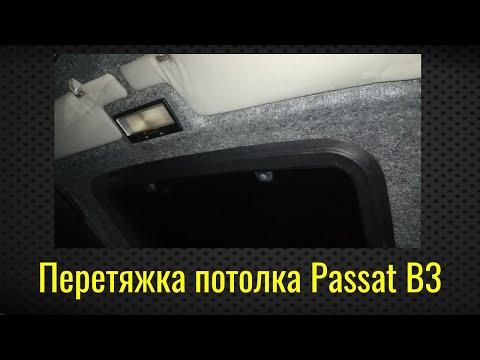 Перетяжка потолка Passat B3
