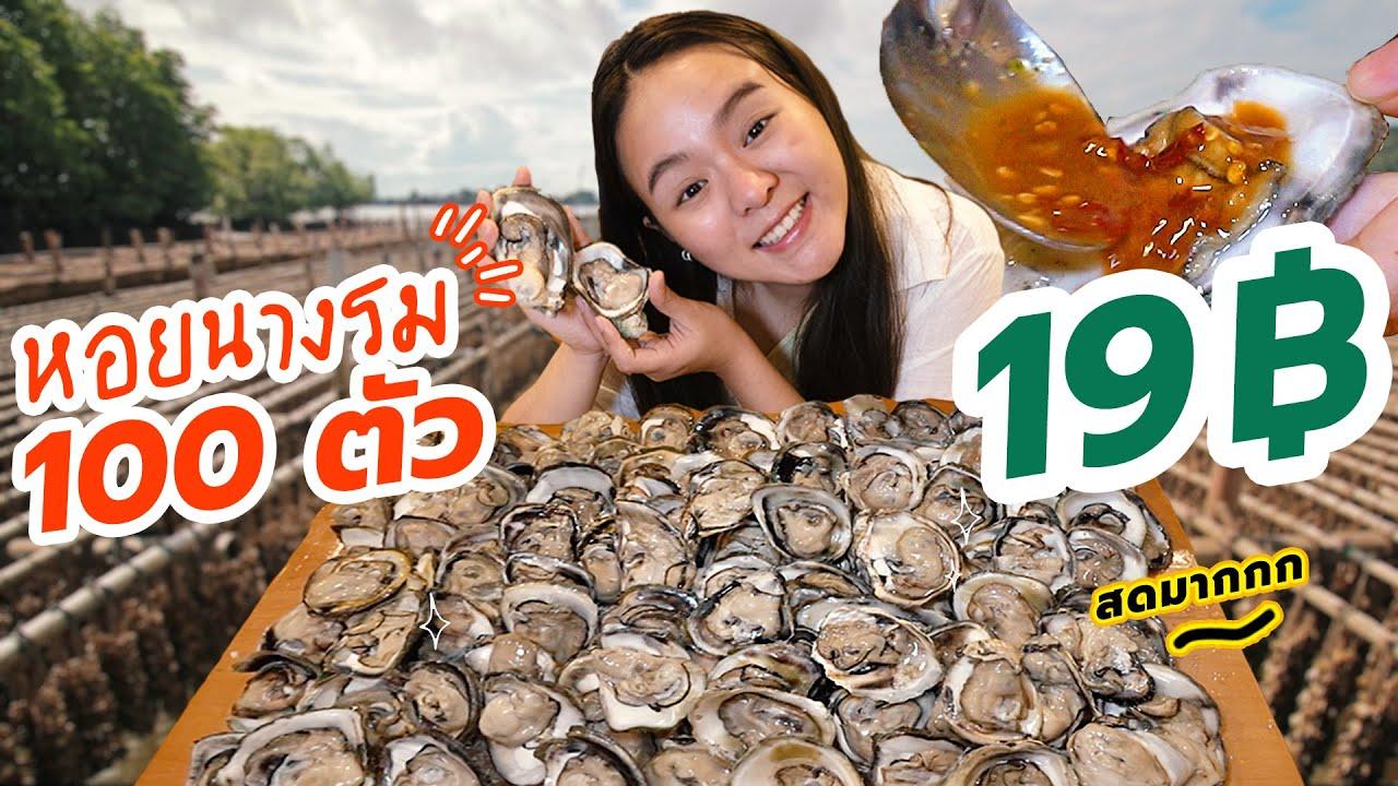 กินหอยนางรม 19 บาท 100 ตัว!! @ภูเก็ต