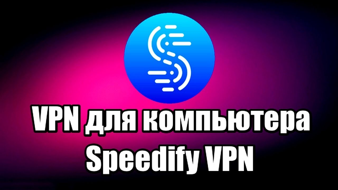 VPN для компьютера Speedify VPN